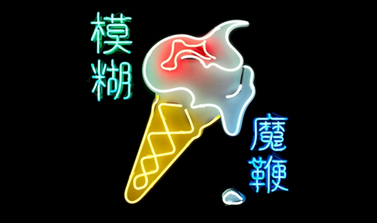 Blur-The-Magic-Whip.jpg